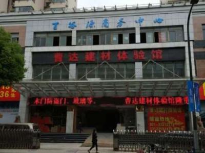 百谷源商务中心